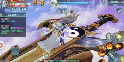 魂之剑舞截图(3)