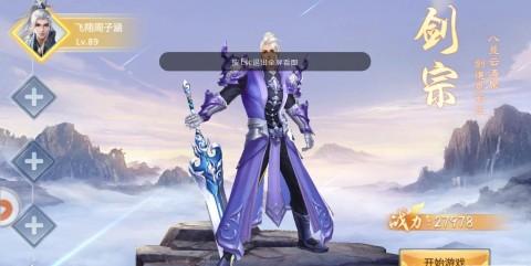 魂之剑舞截图(2)