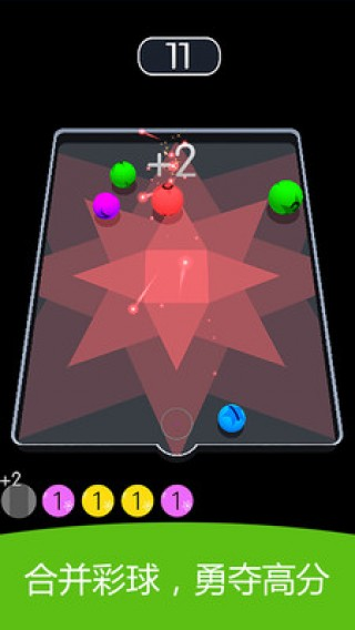 3D弹球安卓版截图(3)