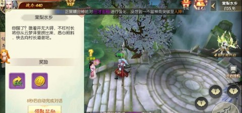 侠仙之痕截图(2)