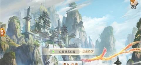 侠仙之痕截图(1)