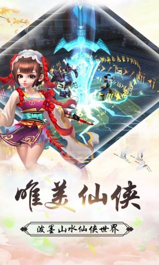 一世剑仙安卓版截图(3)