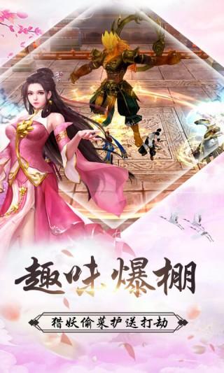 一世剑仙安卓版截图(1)