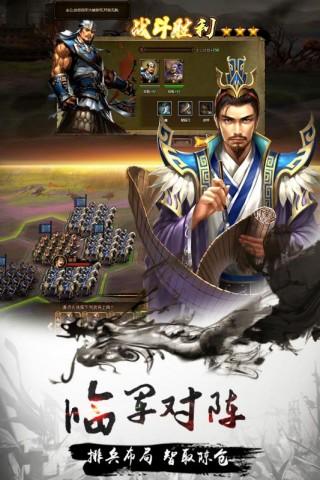 攻城三国志安卓版截图(3)
