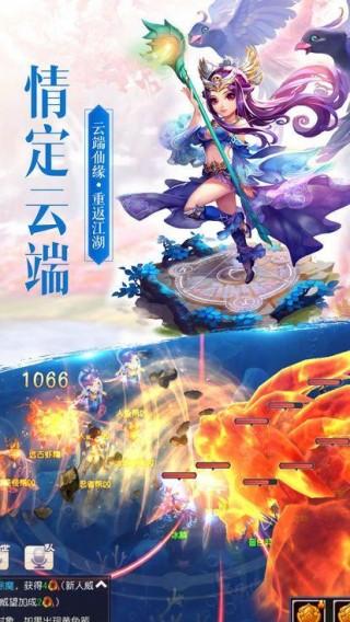 逍遥神魔传截图(3)