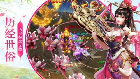 蜀山剑侠传奇截图(2)