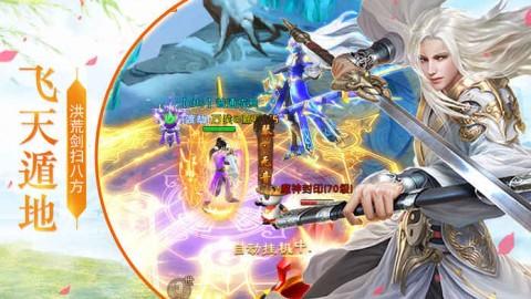 蜀山剑侠传奇截图(1)
