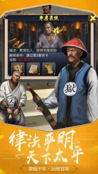 和珅官场路截图(3)