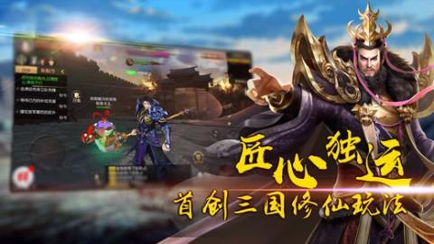 修仙在三国-三国动作仙侠手游.经典RPG截图(5)