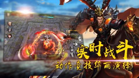 修仙在三国-三国动作仙侠手游.经典RPG截图(4)