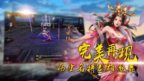 修仙在三国-三国动作仙侠手游.经典RPG截图(2)