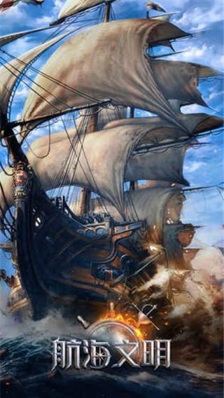 航海文明截图(1)