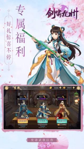 剑啸九州截图(1)
