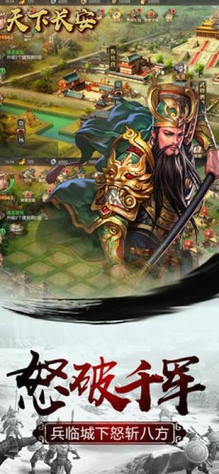 天下长安-三国国战策略游戏截图(1)