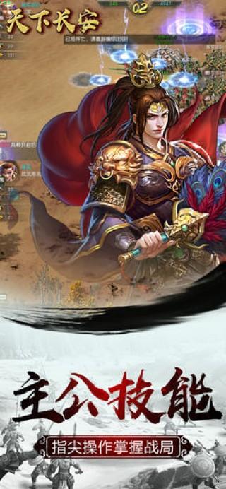 天下长安-三国国战策略游戏截图(3)