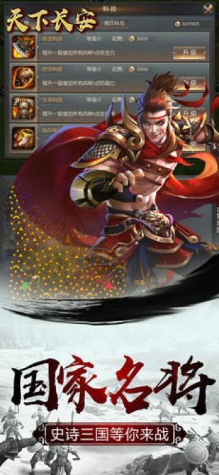 天下长安-三国国战策略游戏截图(5)