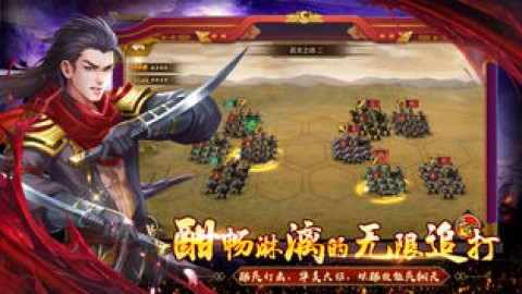 战国七雄:攻城掠地策略手游截图(2)