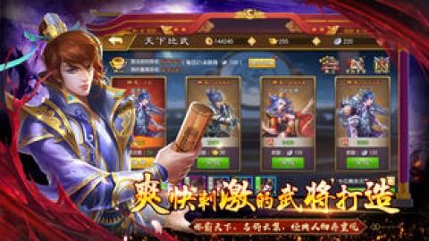 战国七雄:攻城掠地策略手游截图(4)