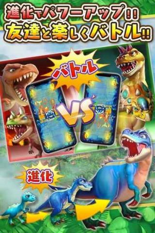 我与恐龙截图(3)
