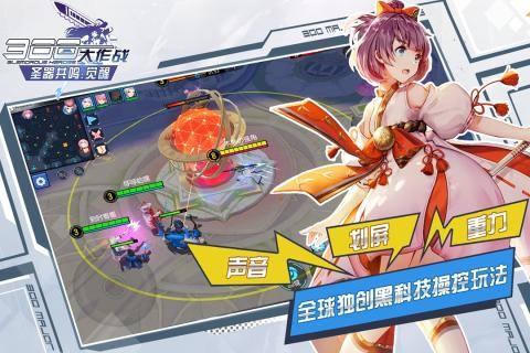 300heroes手游版正版入口(300大作战)截图(5)