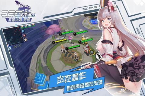 300heroes手游版正版入口(300大作战)截图(4)