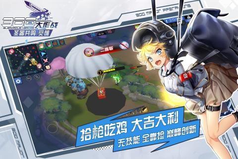 300heroes手游版正版入口(300大作战)截图(3)
