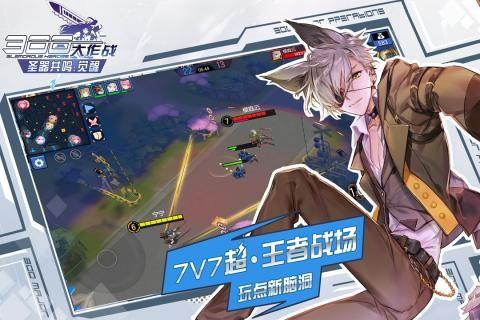 300heroes手游版正版入口(300大作战)截图(2)