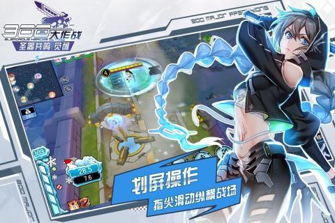 300heroes手游版正版入口(300大作战)截图(1)