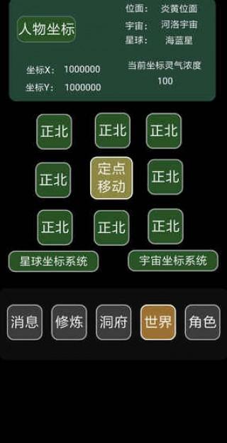 子兮修仙截图(3)