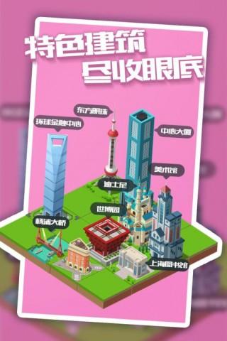 城市进化2048截图(3)