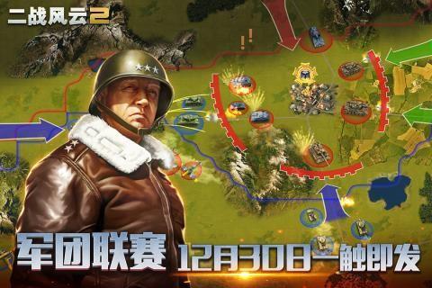 二战风云2手游截图(5)
