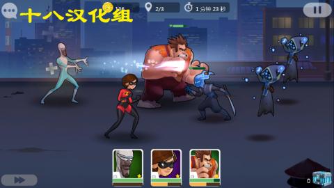 迪士尼英雄战斗模式汉化版截图(3)