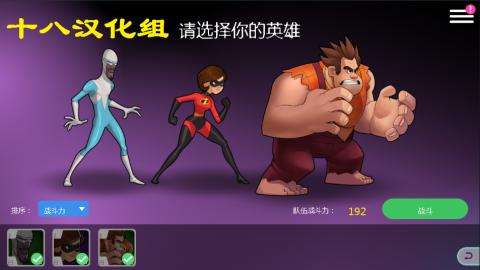 迪士尼英雄战斗模式汉化版截图(1)
