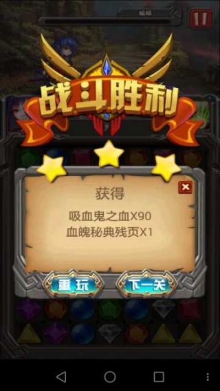 无尽宝石猎魔人复仇安卓版截图(1)