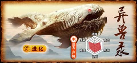 山海经正版异兽录:上古神兽截图(2)