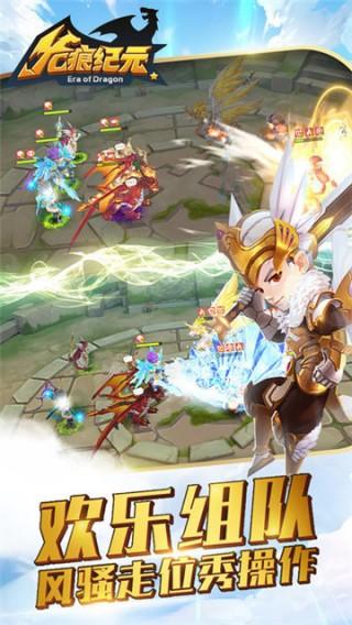 龙痕纪元魔幻冒险截图(1)