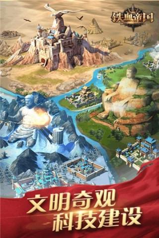 铁血帝国截图(4)