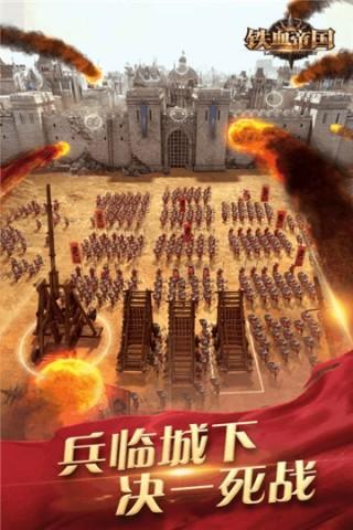 铁血帝国截图(3)