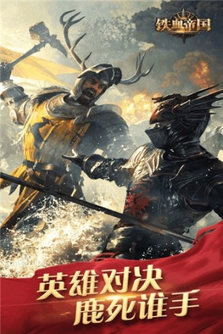 铁血帝国截图(2)