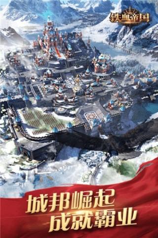铁血帝国截图(1)