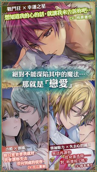 美男革命爱丽丝与恋之魔法安卓版截图(2)
