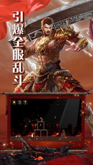 君临传奇-经典回归再战龙城截图(5)
