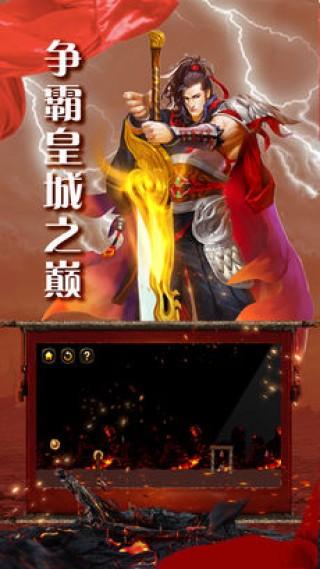 君临传奇-经典回归再战龙城截图(3)