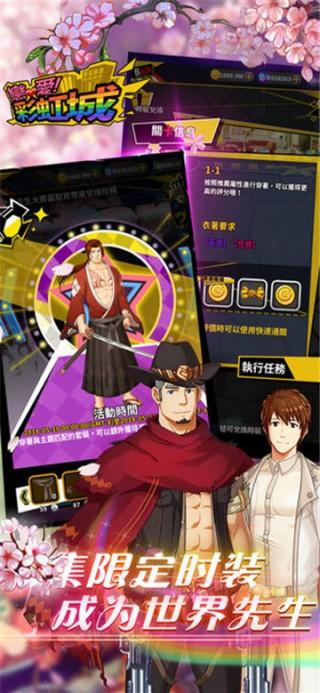 戀愛!彩虹城截图(2)