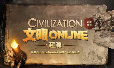 文明Online:起源截图(3)