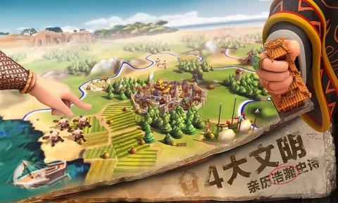 文明Online:起源截图(2)