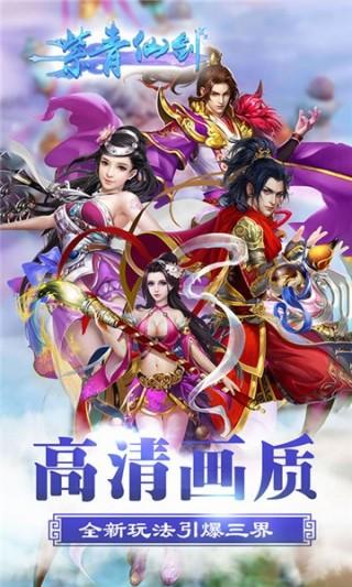 紫青仙剑截图(3)