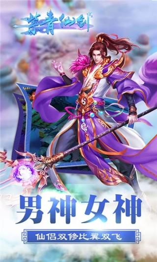 紫青仙剑截图(2)