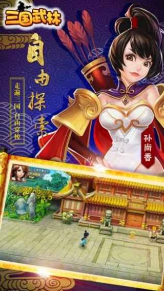 三国武林安卓版截图(2)