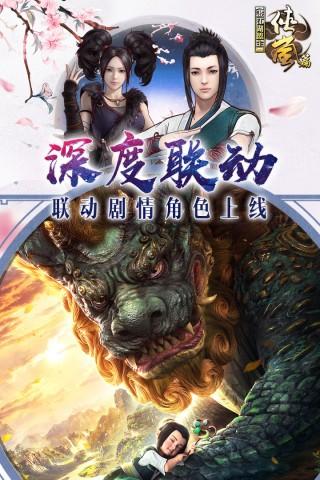 画江湖盟主-侠岚风语咒截图(3)